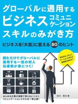 グローバルに通用するビジネスコミュニケーションスキルのみがき方 ビジネスを「大吉」に変える80のヒント-電子書籍