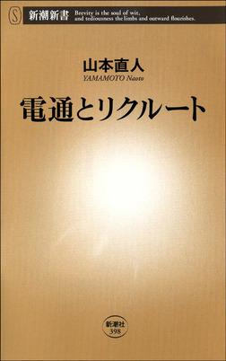 電通とリクルート-電子書籍