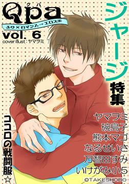 Qpa Vol.6 ジャージ-電子書籍