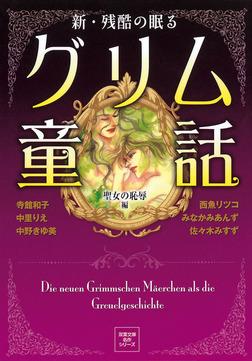 新 残酷の眠るグリム童話 聖女の恥辱編-電子書籍