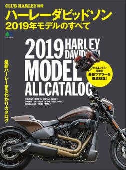 ハーレーダビッドソン2019年モデルのすべて-電子書籍