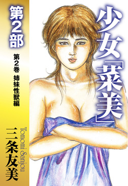 少女「菜美」 第2部 第2巻 姉妹性獣編 -電子書籍
