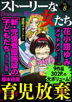 ストーリーな女たち育児放棄 Vol.8-電子書籍