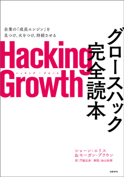 Hacking Growth グロースハック完全読本-電子書籍