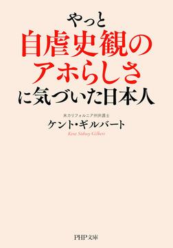 やっと自虐史観のアホらしさに気づいた日本人-電子書籍