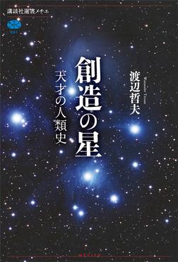 創造の星 天才の人類史-電子書籍