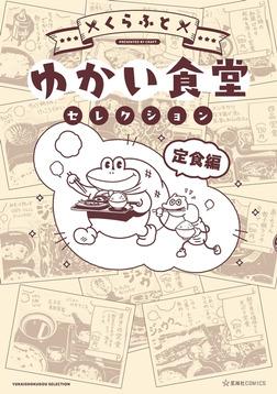 ゆかい食堂セレクション 定食編-電子書籍
