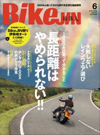 BikeJIN/培倶人 2012年6月号 Vol.112