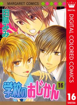 学校のおじかん カラー版 16-電子書籍