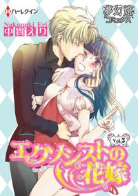 エクソシストの花嫁vol.3