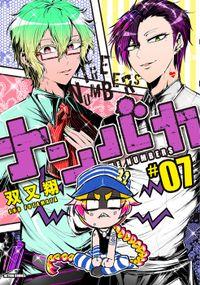 ナンバカ 7【フルカラー・電子書籍版限定特典付】