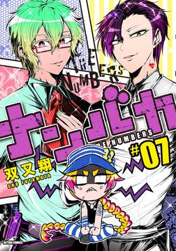 ナンバカ 7【フルカラー・電子書籍版限定特典付】-電子書籍