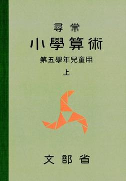 尋常小学算術 緑表紙 5上-電子書籍