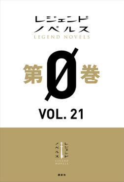 レジェンドノベルス第0巻 VOL.21 2020年7月版-電子書籍