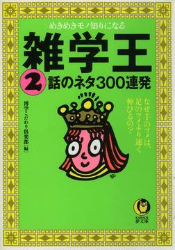 雑学王2 話のネタ300連発 なぜ手のツメは、足のツメより速く伸びるの?-電子書籍