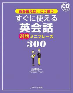 ああ言えば、こう言う/すぐに使える英会話/対話ミニフレーズ300-電子書籍