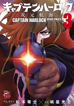 キャプテンハーロック~次元航海~ 3-電子書籍