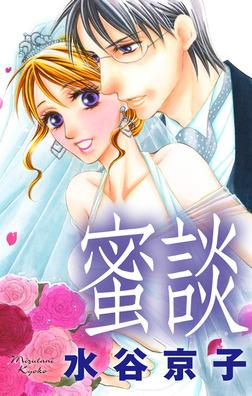 Love Silky 蜜談 story02-電子書籍