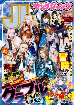 ヤングジャンプ 2020 No.49-電子書籍