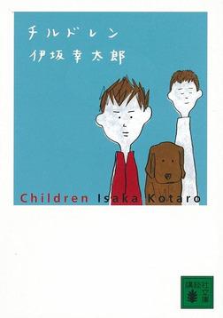 チルドレン-電子書籍