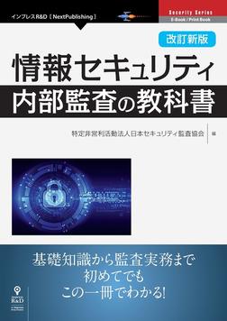 改訂新版 情報セキュリティ内部監査の教科書-電子書籍