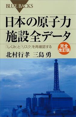 日本の原子力施設全データ 完全改訂版 「しくみ」と「リスク」を再確認する-電子書籍