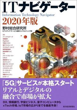 ITナビゲーター2020年版-電子書籍