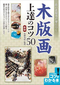 高い表現力が身につく 木版画 上達のコツ50  新版-電子書籍