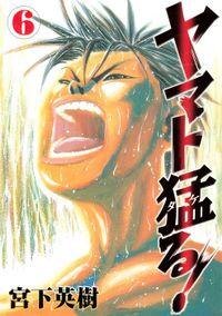 ヤマト猛る!(6)