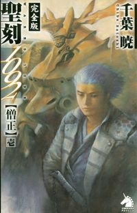 聖刻1092【僧正】完全版(1)
