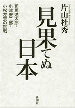 見果てぬ日本―司馬遼太郎・小津安二郎・小松左京の挑戦―-電子書籍
