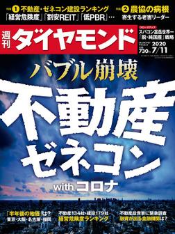 週刊ダイヤモンド 20年7月11日号-電子書籍