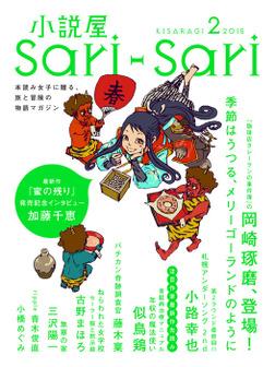 小説屋sari-sari 2015年2月号-電子書籍
