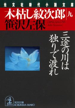 木枯し紋次郎(九)~三途の川は独りで渡れ~-電子書籍