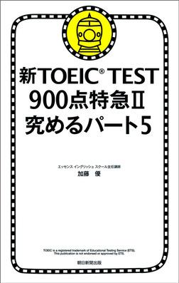 新TOEIC TEST 900点特急II 究めるパート5-電子書籍