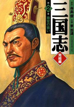 三国志 完結編 2 南安の戦い-電子書籍