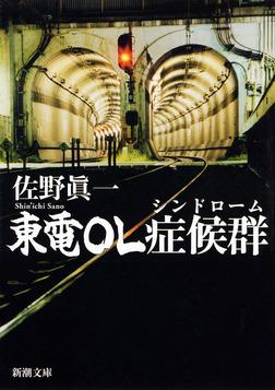 東電OL症候群(シンドローム)-電子書籍