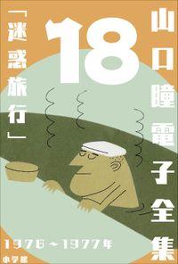 山口瞳 電子全集18 1976~1977年『迷惑旅行』