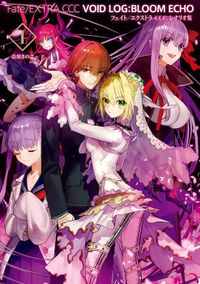 Fate/EXTRA CCC VOID LOG:BLOOM ECHO 1 フェイト/エクストラ CCC シナリオ集