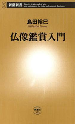 仏像鑑賞入門-電子書籍