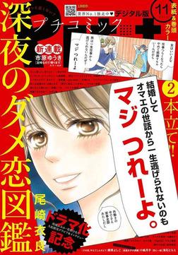 プチコミック 2018年11月号(2018年10月6日発売)-電子書籍