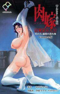 【フルカラー成人版】肉嫁 ~高柳家の人々~ 其の弐 満開の蒸れ肉 Complete版