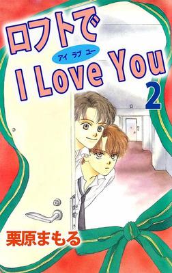 ロフトでI Love You(2)-電子書籍