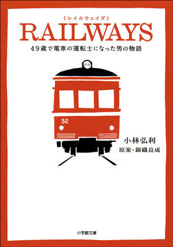 RAILWAYS 49歳で電車の運転士になった男の物語-電子書籍