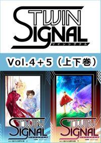 小説ツインシグナル 4・5巻セット
