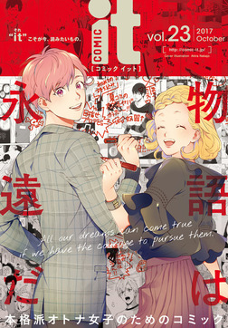 COMIC it vol.23-電子書籍