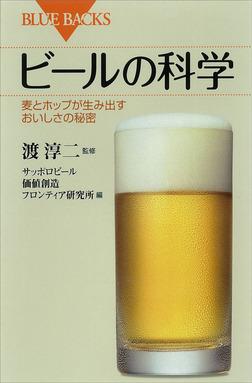 ビールの科学-電子書籍