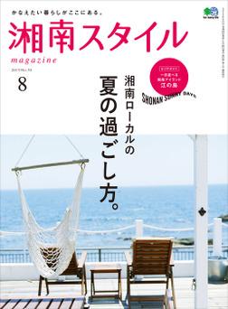 湘南スタイルmagazine 2017年8月号 第70号-電子書籍