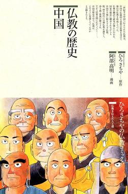 仏教の歴史 <中国>-電子書籍