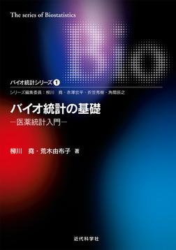 バイオ統計の基礎―医薬統計入門-電子書籍